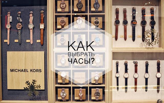 как выбрать часы в подарок.