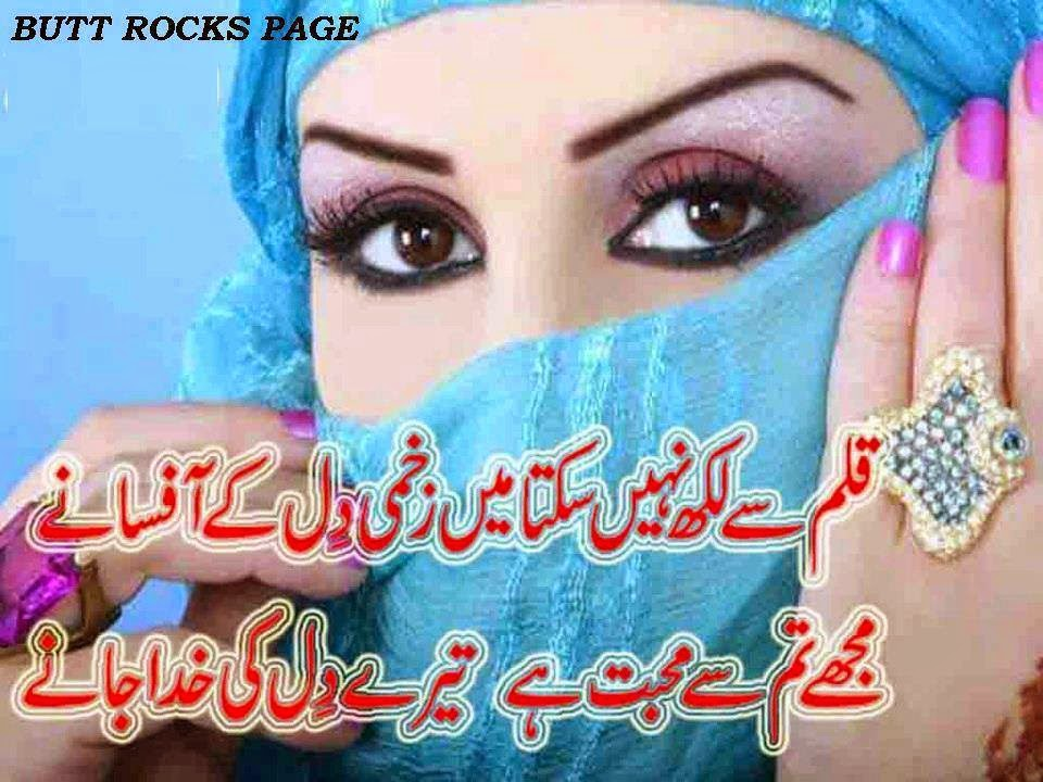 Sad Wallpapers With Quotes In English Urdu Poetry Zindage Pyar Muhabat Ishq
