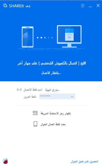 برنامج سير ات للاب توب - Shareit for Windows