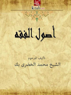 تحميل أصول الفقه pdf محمد الخضري بك