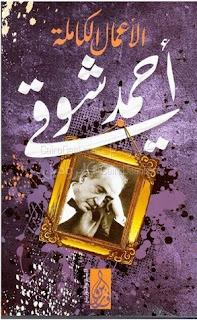 كتب أحمد شوقي pdf  أحمد شوقي المسرحيات  روابط