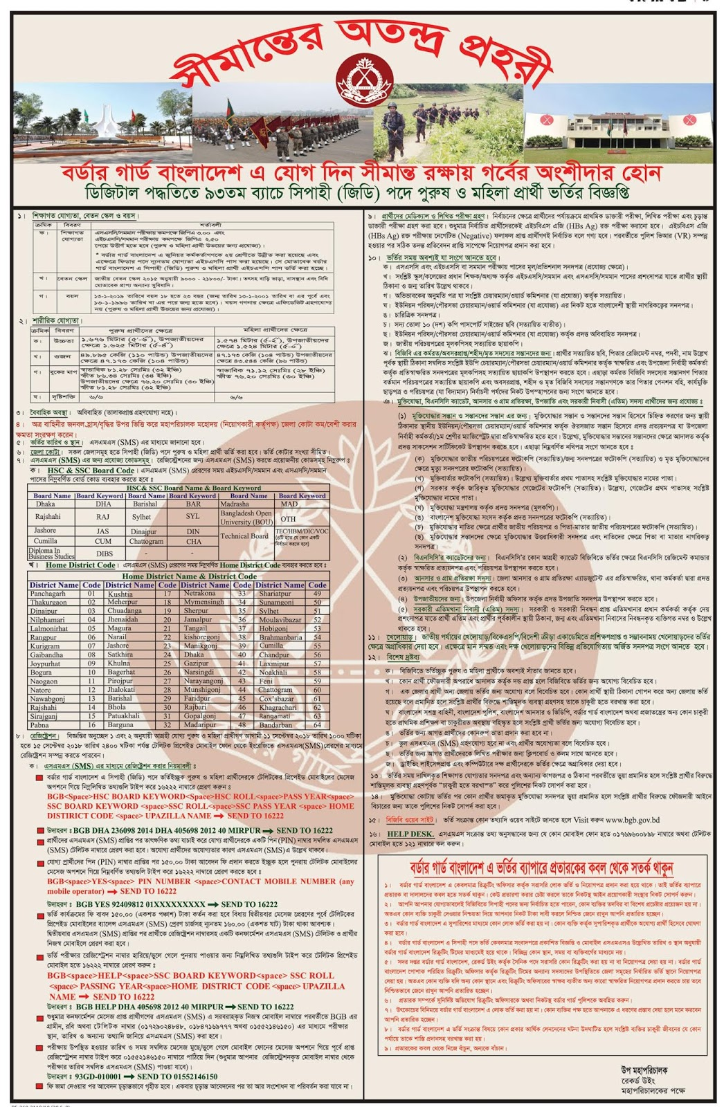 Border Guard Bangladesh (BGB) 93th batch soldier (GD) Recruitment Circular 2018