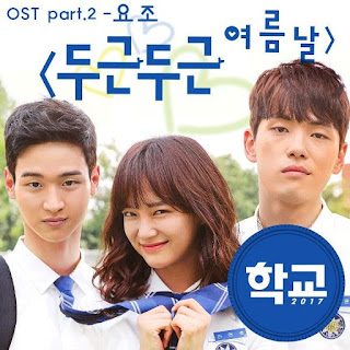Lyric : Yozoh - Throbbing Summer Day (OST. School 2017)
