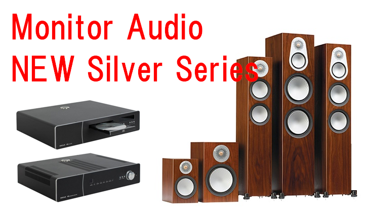 Monitor Audio・NEW Silver Series発売記念試聴会