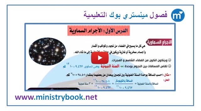 شرح درس الاجرام السماوية - علوم الصف الاول الاعدادي ترم ثاني 2019-2020-2021-2022-2023-2024-2025