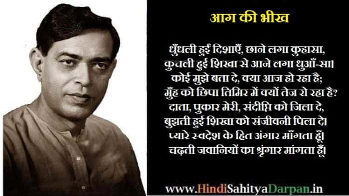 Dinkar poems in hindi