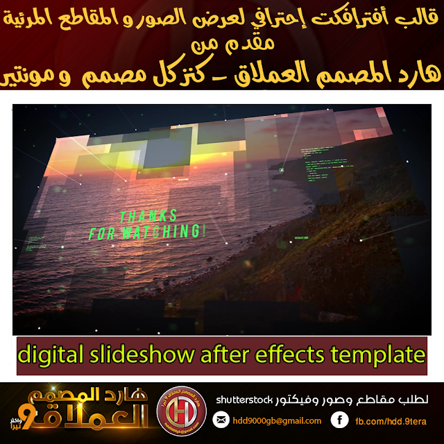 https://hdd-design.blogspot.com/2017/11/1508588125videohive.digital.slideshow.after.effects.template.html