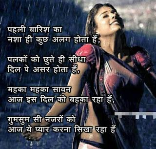 pehli barish shayari in hindi