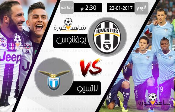 نتيجة مباراة يوفنتوس ولاتسيو اليوم بتاريخ 22-01-2017 الدوري الايطالي