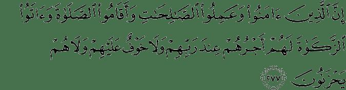 Surat Al-Baqarah Ayat 277