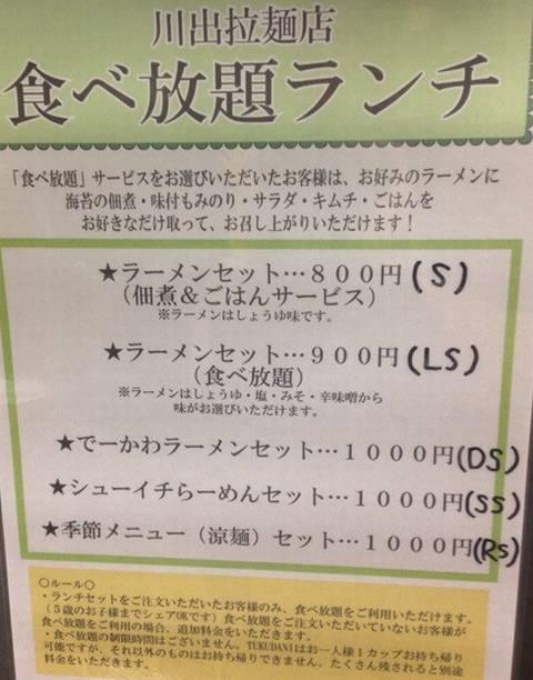HP情報2 川出拉麺店