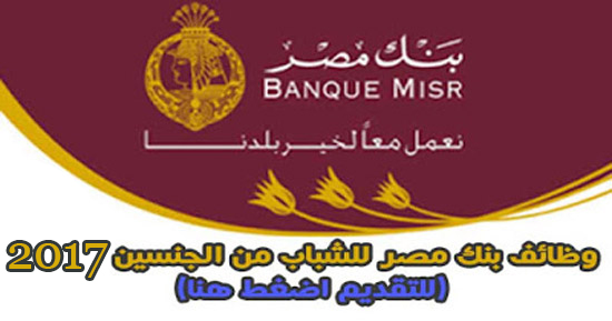 وظائف بنك مصر للمؤهلات العليا من الجنسين والتقديم حتى 28 / 2 / 2017