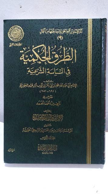 Ath Thuruq Al Hukmiyyah fis Siyasah asy Syar'iyyah