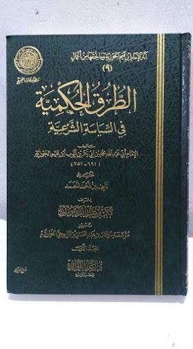 Kitab Ath Thuruq Al Hukmiyyah fis Siyasah asy Syar'iyyah