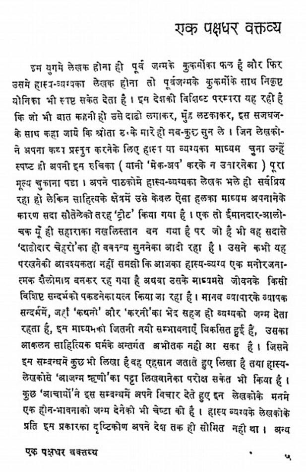 adhunik-hindi-hasya-vyang-keshavchandra-verma-आधुनिक-हिंदी-हास्य-व्यंग-केशवचंद्र-वर्मा