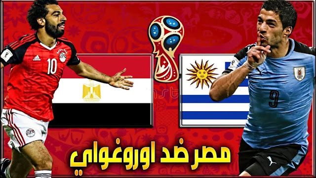 مشاهدة مباراة مصر وروسيا اليوم من موقع اوفسايد 360 بث مباشر كأس العالم روسيا 2018