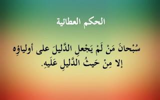 الحكمة (156) :سُبْحانَ مَنْ لَمْ يَجْعلِ الدَّليلَ على أولياؤِه إلا مِنْ حَيثُ الدَّليلِ عَلَيهِ.