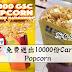 GSC Cinemas 免费送出10000份Caramel Popcorn!记得去领取噢~[所有分行]