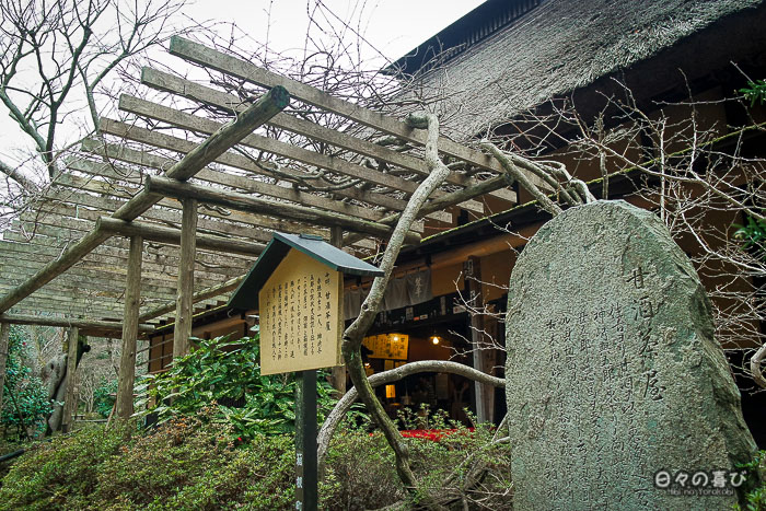 pierre gravée, amazake-chaya, hakone