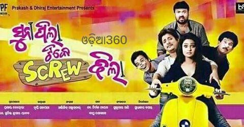 Suna Pila Tike Screw Odia Movie Poster