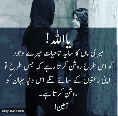 mother quotes images in urdu