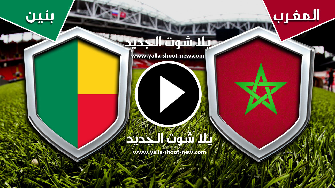 مباراة المغرب وبنين