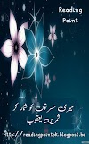 Meri hasraton ko shumar kar by Samreen Yaqoob