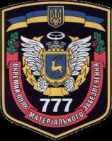 777 опмз