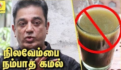 Kamal on Nilavembu | Latest Tamil News