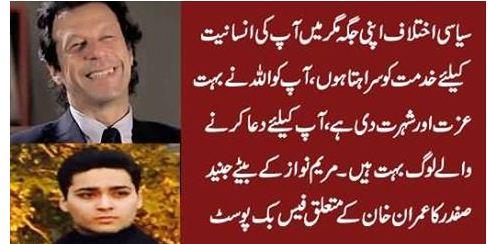 imran khan, Marysafdar son praising imran khan,