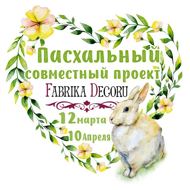 Пасхальный проект вместе с Фабрикой!