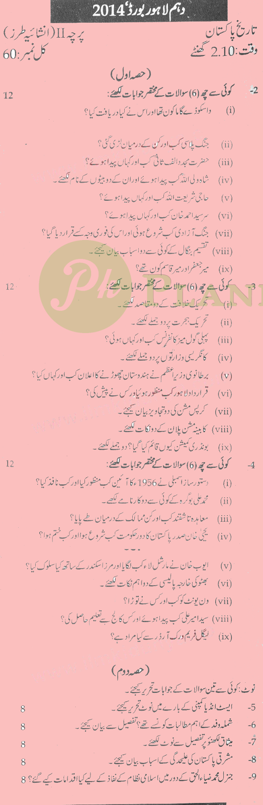 Past Papers 10th Class Lahore Board History of Pakistan 2014