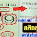 มาแล้ว...เลขเด็ดงวดนี้ 3ตัวตรงๆ หวยซอง สายแปด บน งวดวันที่ 16/12/59