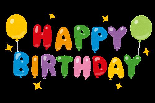 「Happy Birthday」の風船のイラスト