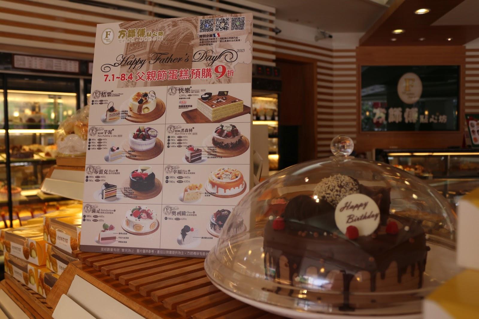 高雄鮮週報: 88蛋糕傳情