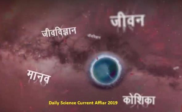 daily current affair 8 february 2019