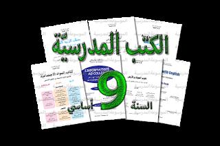 الكتب المدرسية - السنة التاسعة من التعليم الأساسي - الموسوعة المدرسية