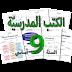الكتب المدرسية - السنة التاسعة من التعليم الأساسي
