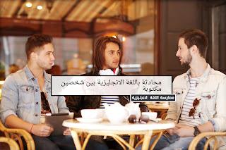محادثة باللغة الانجليزية بين شخصين مكتوبة