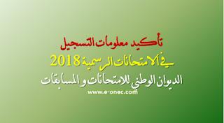 تاريخ اعادة فتح المواقع الاكترونية لتاكيد معلومات تسجيل الامتحانات الرسمية 2018