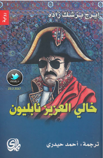 رواية خالي العزيز نابليون pdf