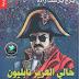 رواية خالي العزيز نابليون تأليف إيرج بزشك زاده pdf