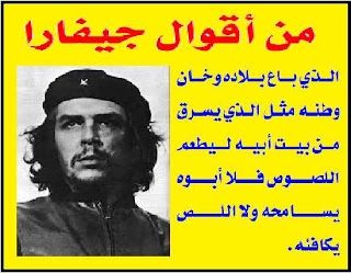 Statements of Comrade Che Guevara Chee002.jpg