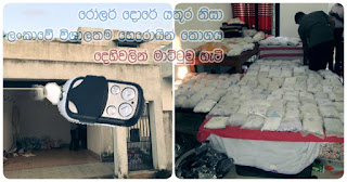 Biggest haul of heroin caught in Sri Lanka ... because of roller gate key!