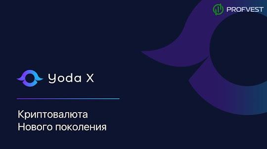 Yoda X: обзор и отзывы о yoda-x.com (Проект платит)