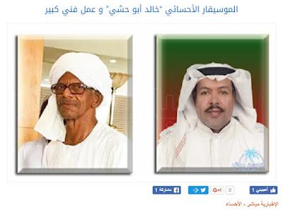 الموسيقار السعودي خالد أبو حشي يؤلف سيمفونية سعودية