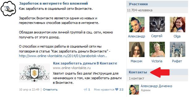 Сотрудничество между группами Вконтакте
