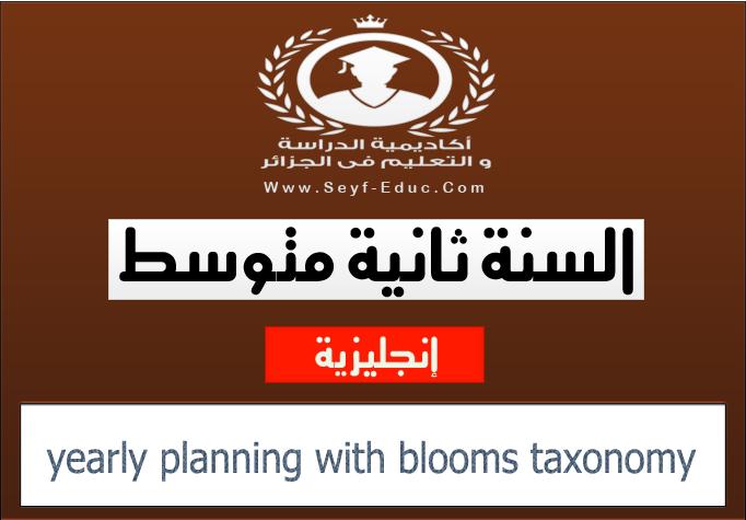 تخطيط سنوي مع تصنيف بلوم في اللغة الانجليزية للسنة 2 ثانية متوسط  yearly planning with blooms taxonomy