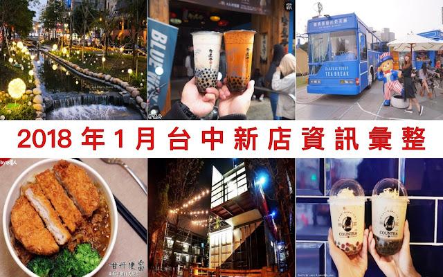 Collage Fotor - 2018年1月台中新店資訊彙整,35間台中餐廳
