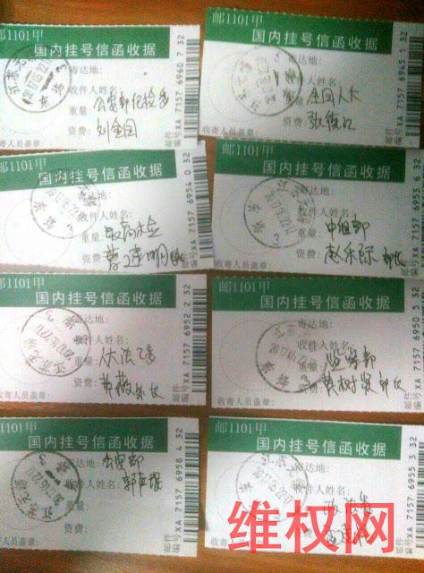 无锡许海凤向各部门控告构陷其母坐牢的公检法恶犬们(图)